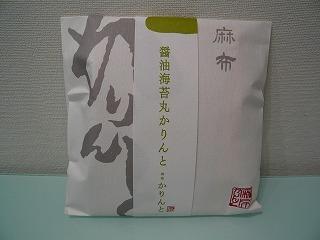 麻布ひめ_醤油海苔丸かりんと�@.jpg
